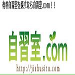 自習室.comさん