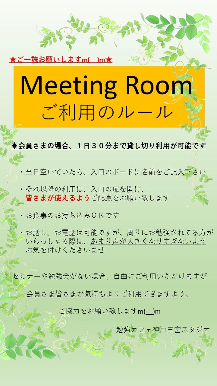 ミーティングルームご利用のルール