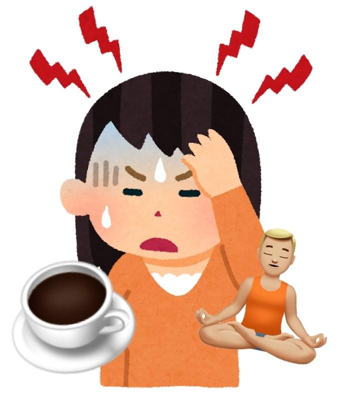 対処 頭痛