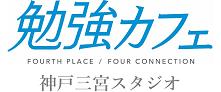 勉強カフェ 神戸三宮スタジオ|自習室よりも勉強カフェ