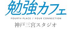 勉強カフェ 神戸三宮スタジオ