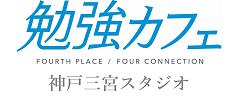 勉強カフェ 神戸三宮スタジオ 自習室よりも勉強カフェ